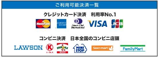 ご利用可能決済方法、クレジットカード、コンビニ払い