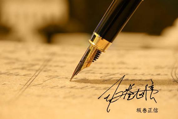 漢字サインの書き方サンプル見本