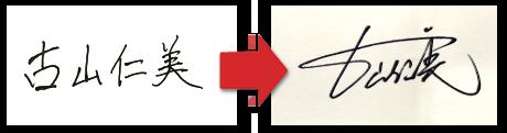 古山仁美 漢字サイン署名書き方サンプル