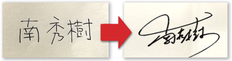 南秀樹 漢字サイン署名書き方サンプル