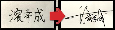 濱幸成 漢字サイン署名書き方サンプル