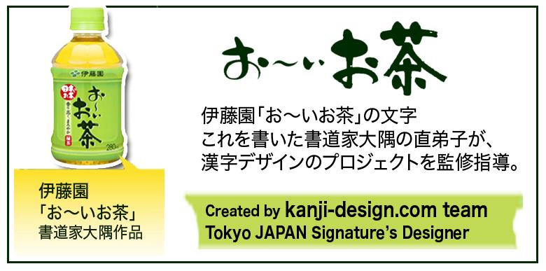 伊藤園お~いお茶の直弟子が漢字デザイン.comのプロジェクトを監修指導。日本トップレベルの品質です。