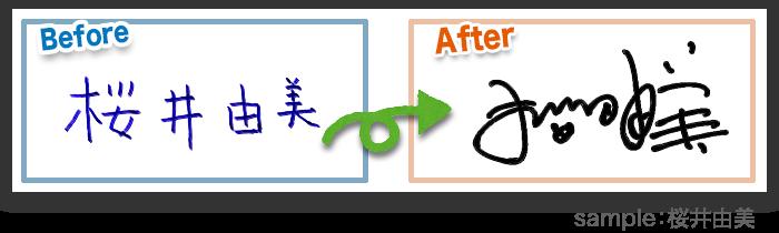 漢字デザインのサインを書くとこんなにも印象が変わります。 可愛いサイン