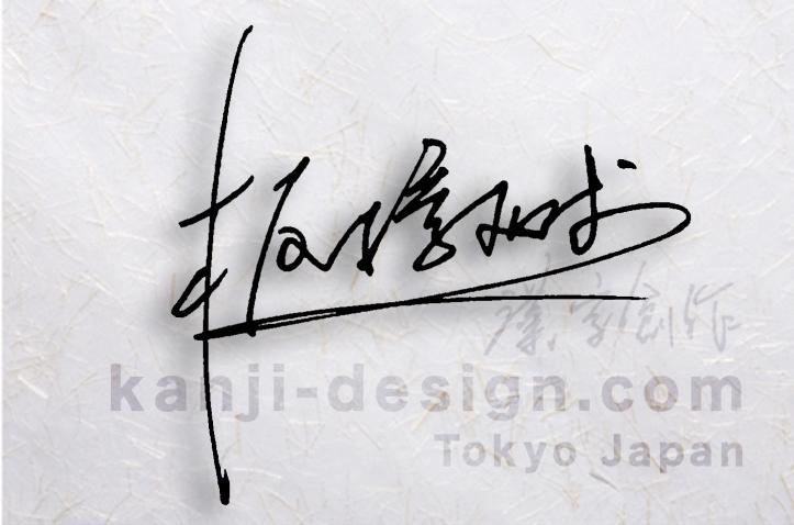漢字サイン