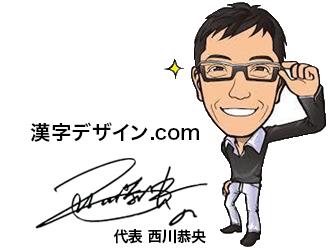 漢字デザイン.com代表サイン