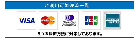 ご利用可能決済方法、クレジットカード、PayPal