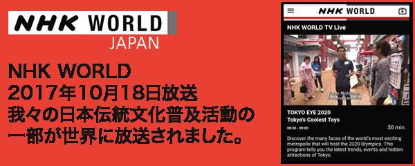 <h2>NHK WORLDの取材を受け世界配信されました。</h2>