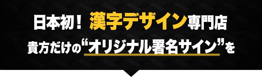 日本初!漢字デザイン専門店。貴方だけのオリジナル署名サインを書きます。