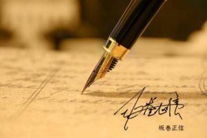 漢字サインの書き方サンプル見本、サインの作り方が練習できます。
