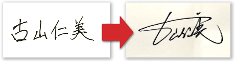古山仁美 漢字サイン署名書き方サンプルとサイン作成