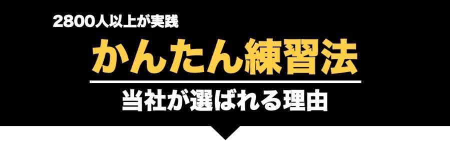 簡単練習法、当社(漢字デザイン.com)が選ばれる理由