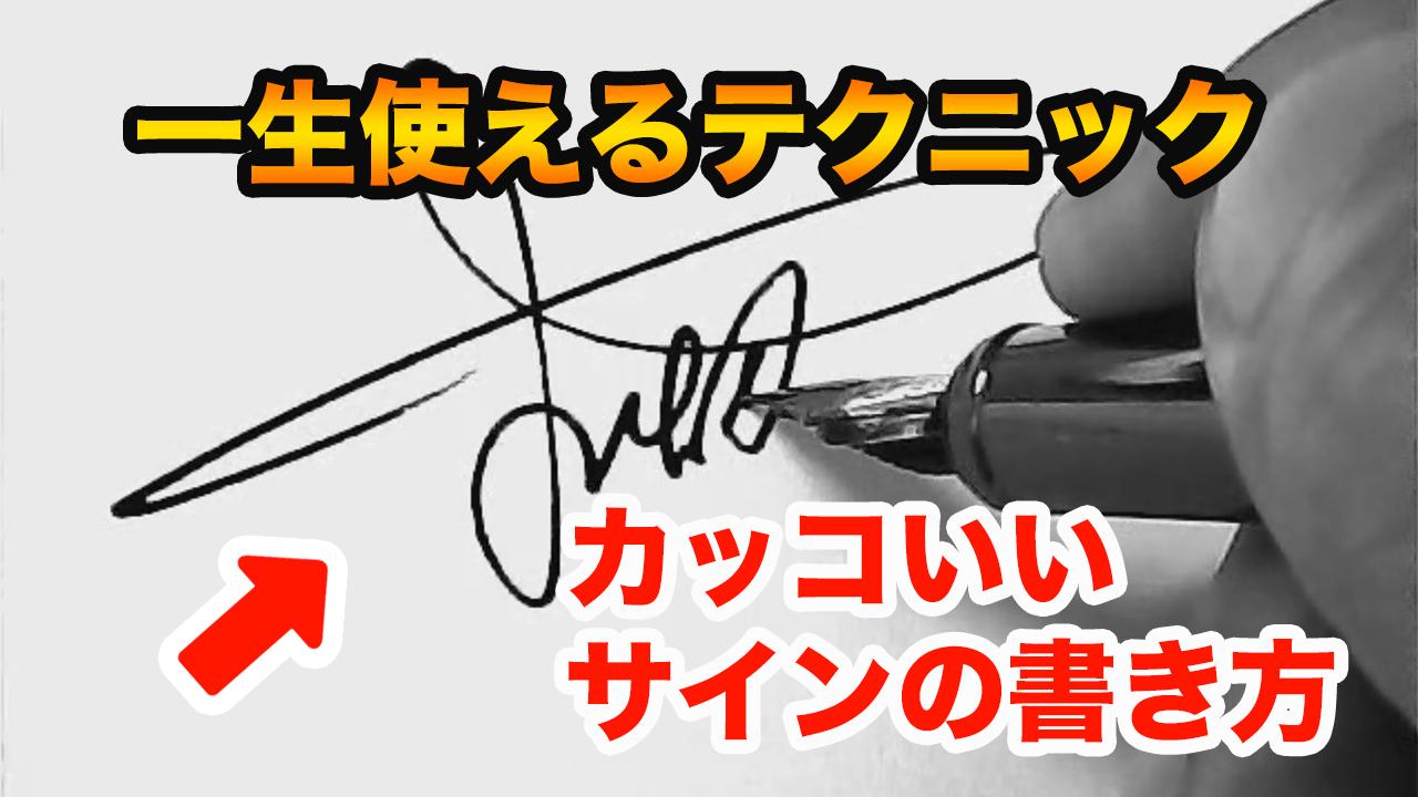 一生使えるテクニック、カッコいい漢字サインの書き方作り方