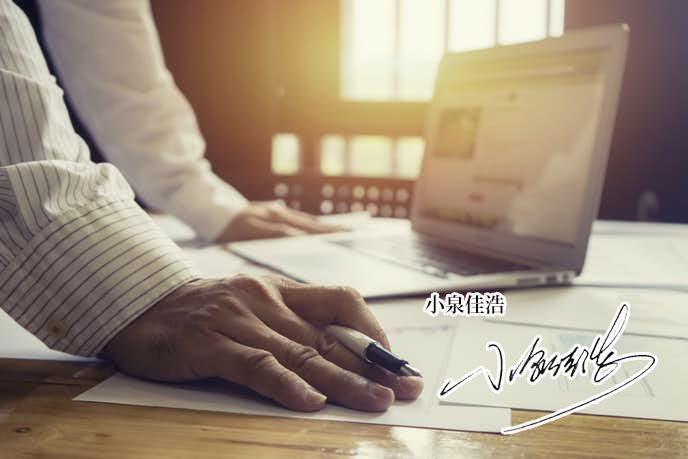 サインの書き方を解説。プロがサイン作成のサンプルを作ります。