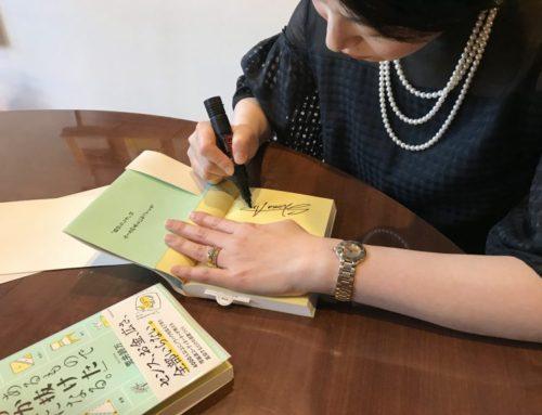 出版記念パーティー・サイン会イベント(サイン作成と練習方法)