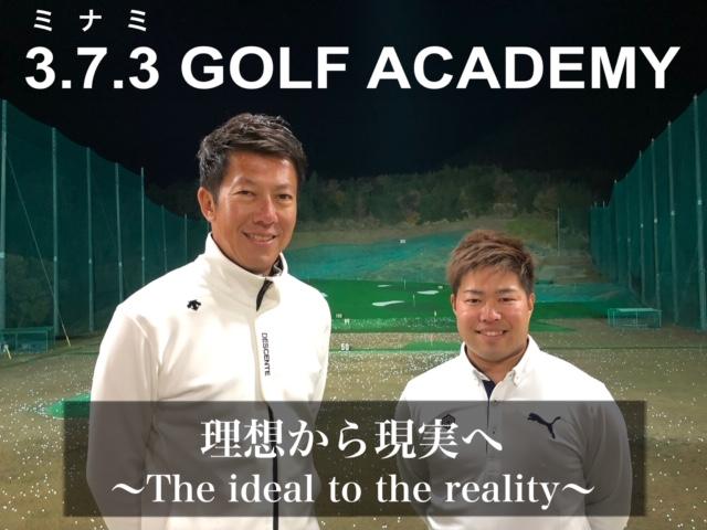 南秀樹ゴルフアカデミー