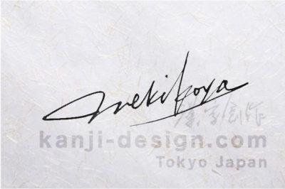 Ozeki Koya