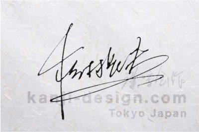 ビジネス署名、漢字サイン、杉村辰夫_3002