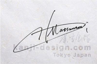 H.Matsunami