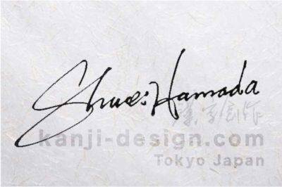 Shuhei Hamada
