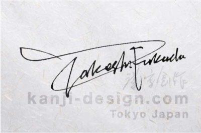 Takeshi Fukuda