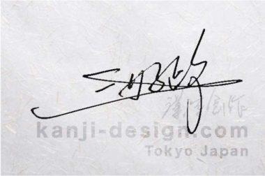 サイン作成のデザイン準備、サインの書き方