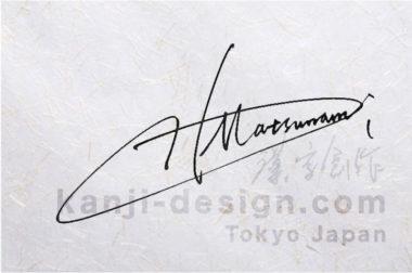外国人風の英字サインのデザイン