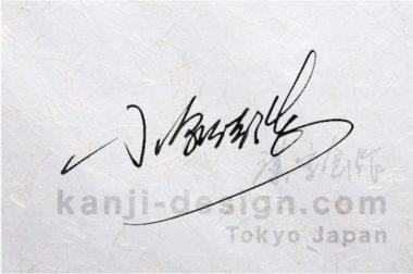 起業家、会社経営ビジネスで使える漢字デザイン