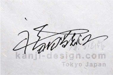 サイン漢字デザイン作成方法を解説