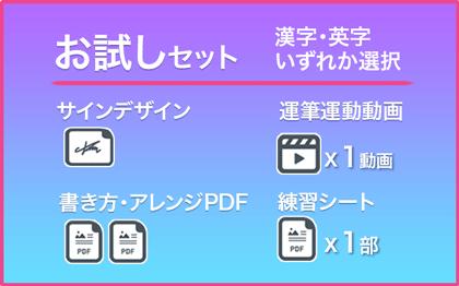 漢字サイン、英字サインのいずれか選択。1デザイン練習セット
