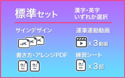 漢字サイン、英字サインのいずれか選択。3デザイン練習セット