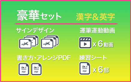 漢字デザイン、英字デザインのサイン書き方練習セット