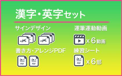 漢字デザイン、英字デザインのサイン作成練習セット
