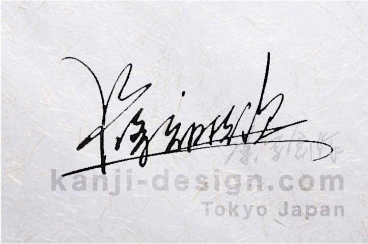 経営者のカッコいいビジネス署名サイン