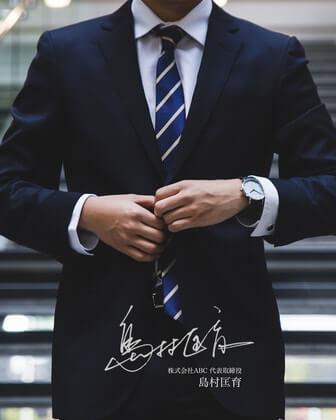 経営者のカッコいいオンライン署名書き方ポイント