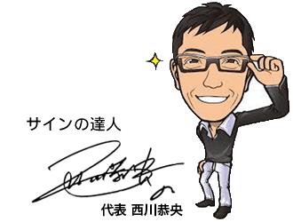 漢字デザイン.com 代表西川恭央